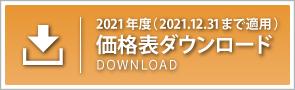 価格表ダウンロード2021/4から