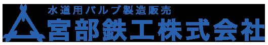 宮部鉄工株式会社